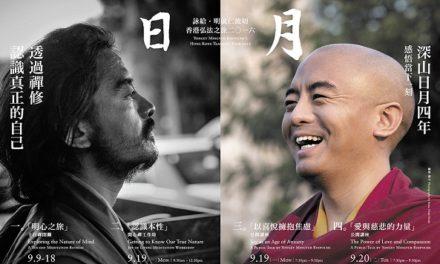 香港弘法之旅 2016