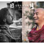 詠給明就仁波切2016年韓國弘法