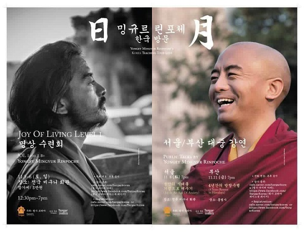 Yongey Mingyur Rinpoche Korea Teaching Tour 2016