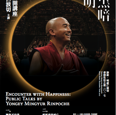 Encounter with Happiness Public Talks