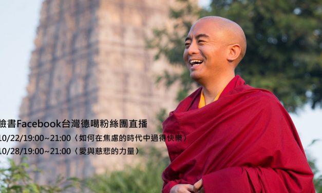 【Webcast】2017 Mingyur Rinpoche's Public Speech in Taiwan