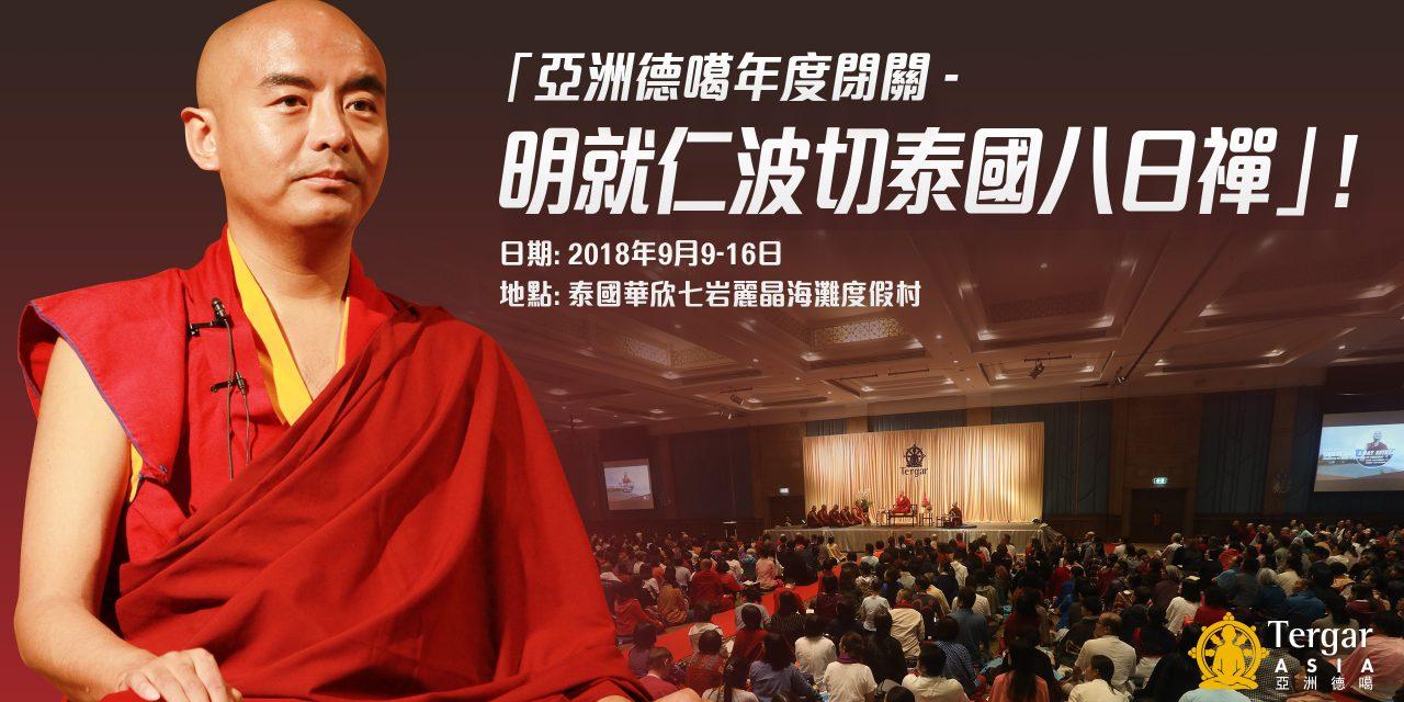 2018亞洲德噶年度閉關—泰國八日禪