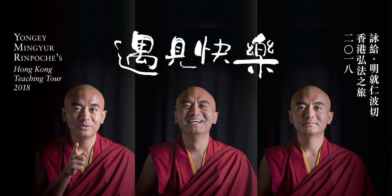 2018 香港弘法之旅