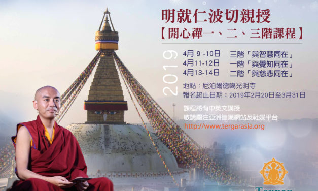 開心禪精華教學課程2019