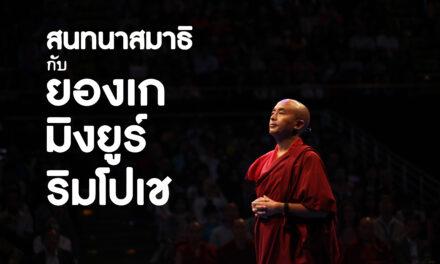 泰國 最新消息