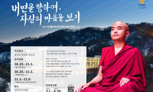 2019년 텔가아시아 리트릿 (한국)