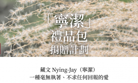 Nying-Jay Gift Pack Donation Program