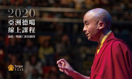 詠給 · 明就仁波切親授 2020年亞洲德噶線上課程