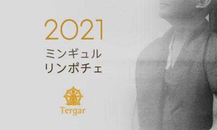 2021 Tergar Asia Online Program
