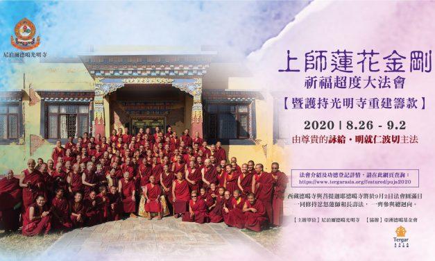 2020 Guru Pema Banza Dharma Function at Tergar Osel Ling